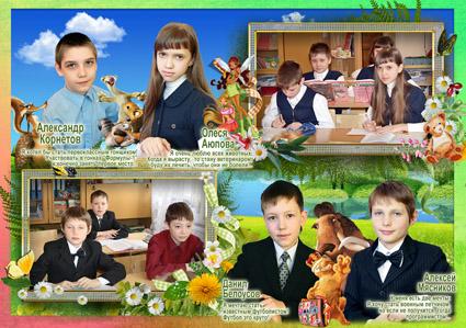 Картинки с окончанием 1 класса
